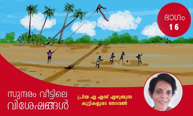 priya as, childrens novel , iemalayalam