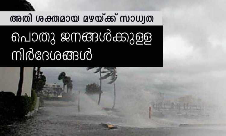 Kerala weather, കാലാവസ്ഥ, Kerala weather report, 2020 August 05, 2020 August 05, weather today, rain today, കേരളത്തിലെ കാലാവസ്ഥ, weather thiruvananthapuram, കാലാവസ്ഥ തിരുവനന്തപുരം, weather kochi, കാലാവസ്ഥ കൊച്ചി, weather palakkad, കാലാവസ്ഥ പാലക്കാട്, weather kozhikode, കാലാവസ്ഥ കോഴിക്കോട്, weather thrissur, കാലാവസ്ഥ തൃശൂർ, Flood Precations, പ്രളയം മുൻകരുതൽ, Landslide Precaution, ഉരുൾപൊട്ടൽ മുൻകരുതൽ, Emergency kit, എമർജൻസി കിറ്റ്, Flood Emergency Kit, പ്രളയം എമർജൻസി കിറ്റ്, Landslide Emergency Kit, ഉരുൾപൊട്ടൽ എമർജൻസി കിറ്റ്, ie malayalam, ഐഇ മലയാളം, tomorrow weather