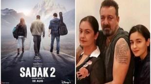 Sadak 2, Sadak 2 release date, Sadak 2 hotstar, Sadak 2 release, alia bhatt, sanjay dutt, pooja bhatt, mahesh bhatt
