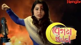 Assam TV serial ban, Begum Jaan serial Assam ban, Assam tv serial ban police, Assam Begum Jaan serial, Rengoni TV serial ban, Assam news