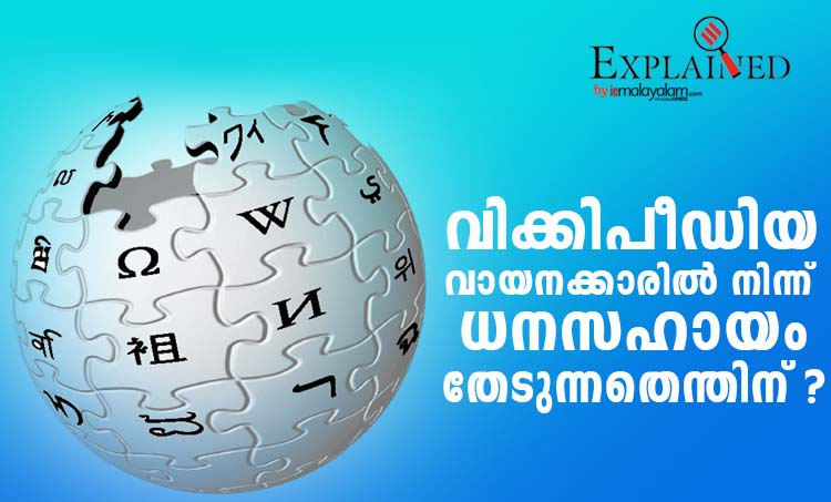 wikipedia, wikipedia donations, how to donate to wikipedia, why is wikipedia asking donations, wikipedia donation, wikipedia fundraising, wiki donation, IE Malayalam, ഐഇ മലയാളം