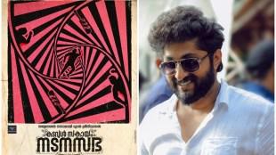 Dhyan sreenivasan, Kadavul Sakayam Nadanasabha film