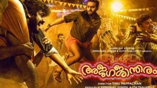 Ajagajantharam, Ajagajantharam movie, Ajagajantharam movie poster, antony vaarghese pepe, arjun ashokan, chemban vinod, അജഗജാന്തരം, Indian express malayalam, IE malayalam