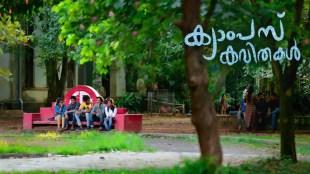 campus poems, meshna, abhilash kainikkara, iemalayalam