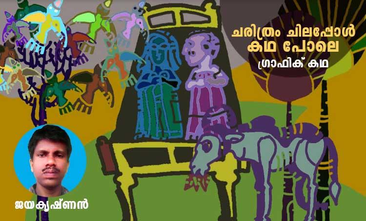 jayakrishnan, graphic story ,iemalayalam