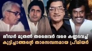My dear kuttichathan, 3 d movie, kuttichathan, promo video, naseer, karunakaran, rajanikanth, amitabh bachhan, iemalayalam