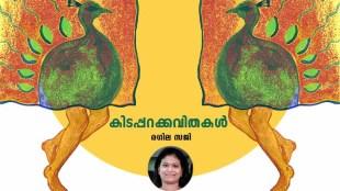 ragila saji ,poems ,iemalayalam