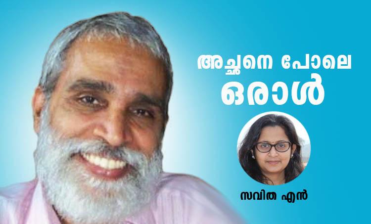 Dr. RPR Nair , memories , savitha n , iemalayalam