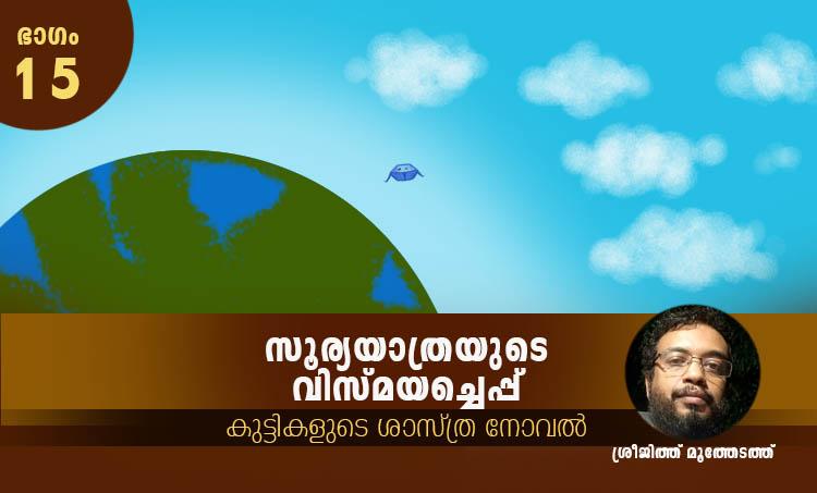 sreejith moothedathu, childrens novel, iemalayalam
