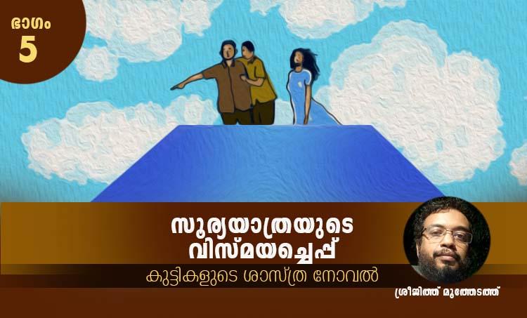 sreejith moothedathu , childrens novel, iemalayalam