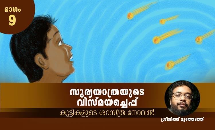 sreejith moothedathu , novel, iemalayalam