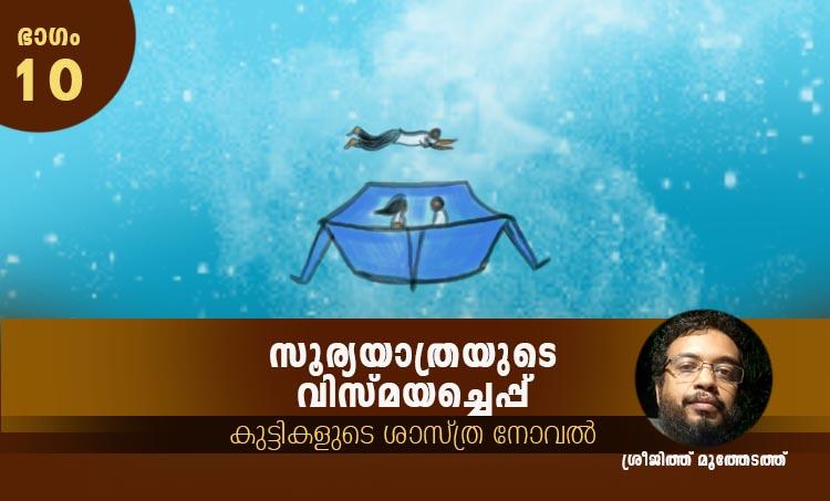 sreejith moothedathu , childrens novel ,iemalayalam