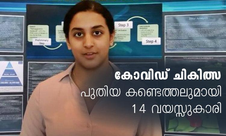 Covid-19 vaccine, Anika Chebrolu, Anika Chebrolu Covid-19 treatment, 3M Young Scientist Challenge, Covid-19 treatment, Coronavirus vaccine, covid news, malayalam news, news in malayalam, ie malayalam