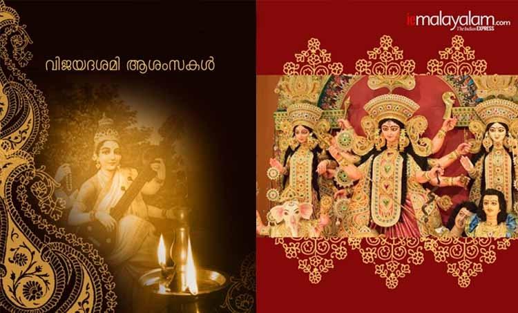 vijayadashami, vijayadashami 2020, vijayadashami images, vijayadashami wishes, happy vijayadashami, dashami, happy vijayadashami 2020, happy vijayadashami images, happy vijayadashami wishes, happy vijayadashami, vijayadashami 2020, happy vijayadashami images, happy vijayadashami wishes, happy vijayadashami sms, happy vijayadashami greetings, happy vijayadashami pics, happy vijayadashami wishes wallpaper, happy vijayadashami sms status, happy vijayadashami wishes images, happy vijayadashami wallpaper, happy vijayadashami status, happy vijayadashami messages, vijayadashami messages,vijayadashami photos, vijayadashami wishes, വിജയദശമി ആശംസകള്, dussehra, dussehra 2020, dussehra 2020 date, dussehra 2020 date in india, dussehra date, dussehra 2020 october date, dashami special, dashami, dussehra 2020 dates, dussehra date in india, when is dussehra in 2020, dasara 2020, dasara 2020 date, vijayadashami
