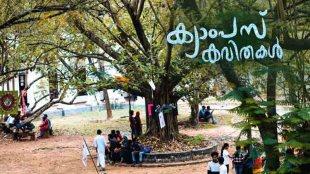 campus poems, iemalayalam