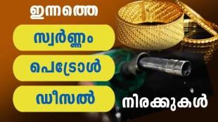 gold rate, diesel price, petrol price, ie malayalam