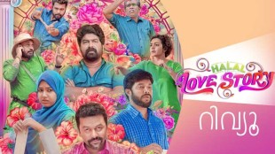 Halal Love Story Review, Halal Love Story Malayalam Review, Halal Love Story, Halal Love Story release, Halal Love Story rating, Halal Love Story Amazon Prime, Halal Love Story full movie download, ഹലാൽ ലവ് സ്റ്റോറി, ഹലാൽ ലവ് സ്റ്റോറി റിവ്യൂ, Halal Love Story film review, Indrajith, Joju George, Grace Antony