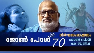 john paul, john paul malayalam writer, john paul screenplays, john paul movies, john paul films, john paul chamaram, john paul hits, john paul interview, ജോണ്‍ പോള്‍, ചാമരം, chamaram, chamaram songs, chamaram movie, chamaram movie download, chamaram movie watch online