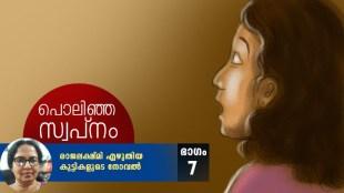 rajalakshmi , childrens novel, iemalayalam