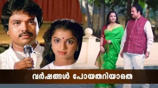 varshangal poyathariyathe movie, prince vaidyan, rashmi kailas, Ila kozhiyum shishirathil song