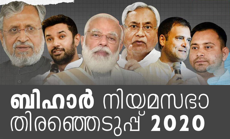 exit poll, bihar election results, bihar election exit poll, bihar election exit polls, bihar election exit poll results, bihar election exit poll results live, bihar vidhan sabha chunav exit poll, exit poll results, exit poll 2020, exit poll results live, live exit poll, exit poll 2020 live, election exit poll, elections, bihar election, bihar election exit poll, bihar election exit poll 2020, bihar election exit poll results