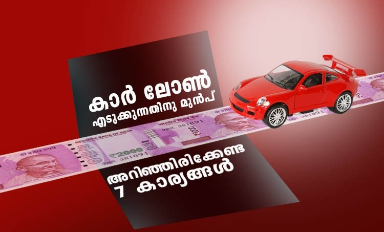 car loan, sbi car loan interest rate, icici car loan, hdfc car loan, car loan rate of interest, car loan emi calculator, car loan eligibility, car loan calculator, കാർ ലോൺ, കാർ വായ്പ, കാർ ലോൺ പലിശ, sbi car loan calculator, pre-used car loan, car loan interest rates, Tenure of loan, Type of Car