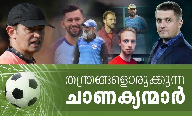 ISL 2020, ഐഎസ്എൽ 2020, Kerala Blasters FC, കേരള ബ്ലാസ്റ്റേഴ്സ് എഫ്സി, coaching staff, Kibu Vicuna, Karolis skinkys, കിബു വികുന, ISL News, IE Malayalam, ഐഇ മലയാളം