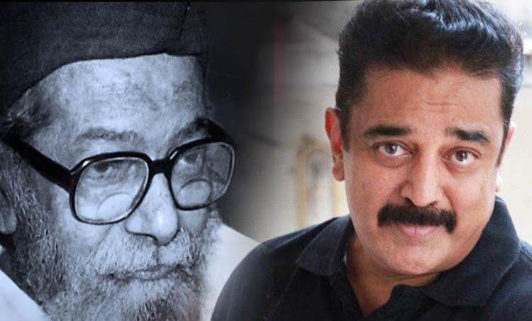 Kamal Haasan, Ayyappa Paniker Poems