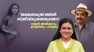 Thalayanamanthram, Thalayanamanthram misogyny, തലയണമന്ത്രത്തിലെ സ്ത്രീവിരുദ്ധത, Sathyan Anthikad, Urvashi