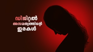 tribal, ആദിവാസി പെൺകുട്ടി ആത്മഹത്യ ചെയ്തു, tribal girl committed suicide, online class, iemalayalam, ഐഇ മലയാളം