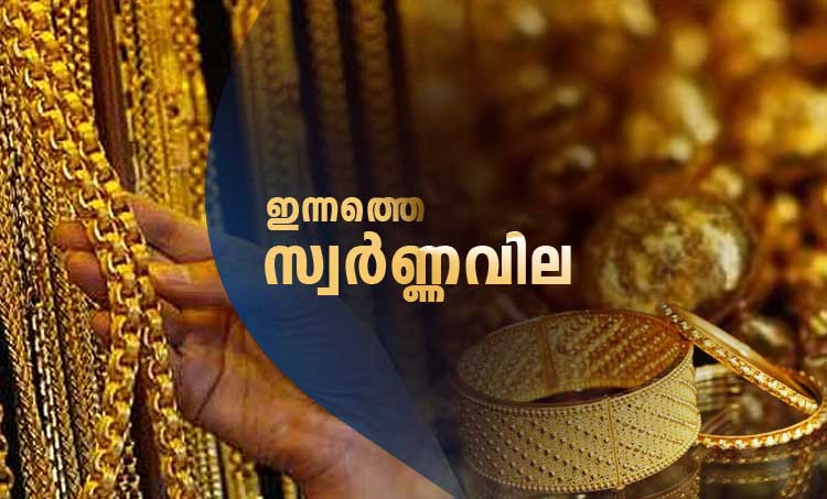 gold rate, gold price in diwali 2020, gold price in diwali, gold rate today, gold prices, gold price today, gold rate, gold rate today, gold rate in india, dhanteras, gold prices, gold prices today, gold price in dhanteras, gold price in dhanteras 2020, ie malayalam