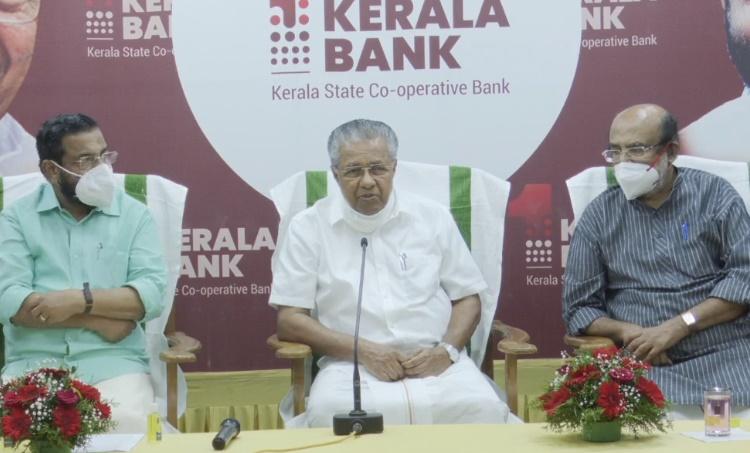 Kerala Bank, കേരള ബാങ്ക്, Kerala State Co-operative Bank Limited, CM Pinarayi Vijayan, മുഖ്യമന്ത്രി പിണറായി വിജയൻ, iemalayalam, ഐഇ മലയാളം