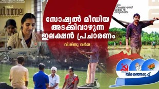 social media ,election posters, ldf ,iemalayalam