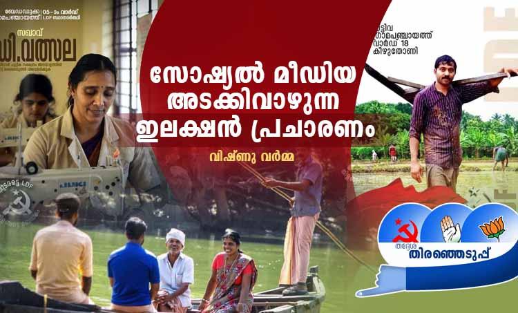 social media ,election posters, ldf ,iemalayalam