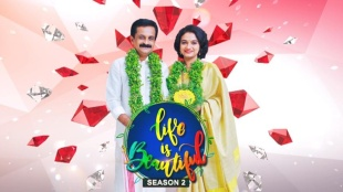 life is beautiful season 2, life is beautiful, Dr. Rajith Kumar, Dr. Rajith Kumar bigg boss, Asianet, Bigg boss, advertising news, marketing, ooh, television, digital, print, radio, media, industry briefing news, advertising industry briefing news, marketing industry briefing news, ooh industry briefing news, te, ലൈഫ് ഈസ് ബ്യൂട്ടിഫുൾ, രജിത് കുമാർ