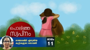 rajalakshmi, childrens novel, iemalayalam