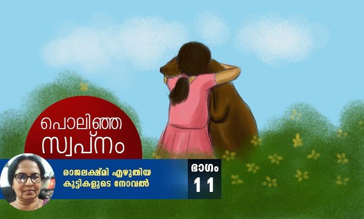 rajalakshmi, childrens novel, iemalayalam