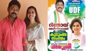Anusree, Anusree election campaign, Anusree photos, anusree videos, anusree latest news, അനുശ്രീ, indian express malayalam, IE malayalam