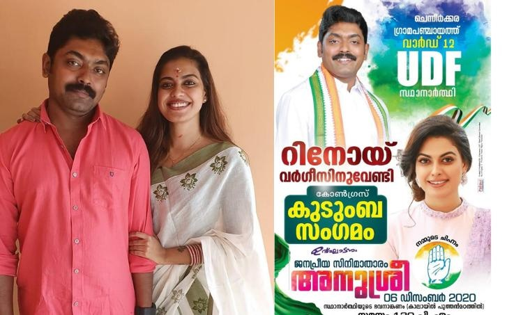 Anusree, Anusree election campaign, Anusree photos, anusree videos, anusree latest news, അനുശ്രീ, indian express malayalam, IE malayalam