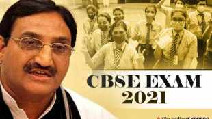 cbse exam date 2021, cbse exam date 2021 class 10, cbse date sheet 2021, cbse board exam dates 2021, cbse exam date 2021 class 12, cbse date sheet, cbse date sheet 2021, ramesh pokhriyal, ramesh pokhriyal live, cbse exam dates, cbse date sheet 2021 class 10, cbse date sheet 2021 class 12, cbse date sheet 2021 class 12 commerce, cbse class 10 date sheet, cbse class 12 date sheet 2021, central board of secondary education, cbse time table 2021