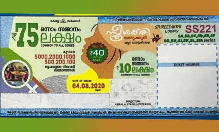 kerala lottery,കേരള ഭാഗ്യക്കുറി, kerala lottery result today, കേരള ഭാഗ്യക്കുറി ലോട്ടറി ഫലം, kerala lottery results, sthree sakthi lottery, സ്ത്രീശക്തി ഭാഗ്യക്കുറി, Sthree Sakthi SS 239, സ്ത്രീശക്തി SS 239, Sthree Sakthi SS 239 draw date, സ്ത്രീശക്തി SS 239 നറുക്കെടുപ്പ് തിയതി, akshaya lottery, akshaya lottery result, karunya lottery, karunya lottery result, nirmal lottery, nirmal lottery result, win win lottery, win win lottery result, bhagy mithra lottery, bhagy mithra lottery draw date, christmas new year bumper lottery, christmas new year bumper lottery draw date, christmas new year bumper lottery ticket price, indian express malayalam,ഇന്ത്യൻ എക്സ്പ്രസ് മലയാളം, ie malayalam, ഐഇ മലയാളം