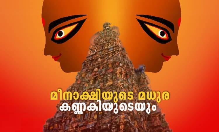 madurai, madurai sungudi, madurai meenakshi temple, madurai meenakshi history, madurai meenakshi architecture, madurai handloom, kannagi, kannagi story, m s subbulakshmi