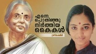 sugathakumari, memories, sreelakshmi