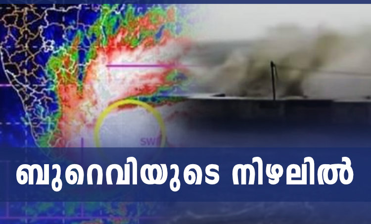 Burevi, ബുറെവി, Cyclone Burevi, ബുറെവി ചുഴലിക്കാറ്റ്, Cyclone Burevi live updates, ബുറെവി ചുഴലിക്കാറ്റ് തത്സമയ വാർത്തകൾ, Cyclone Burevi alert, ബുറെവി ചുഴലിക്കാറ്റ് ജാഗ്രതാനിർദേശം,burevi cyclon kerala, ബുറെവി ചുഴലിക്കാറ്റ് കേരളം, Cyclone Burevi rain kerala, ബുറെവി ചുഴലിക്കാറ്റ് മഴ, Cyclone Burevi rain alert in kerala, ബുറെവി ചുഴലിക്കാറ്റ് കേരളത്തിലെ മഴ മുന്നറിയിപ്പ് iemalayalam, ഐഇ മലയാളം