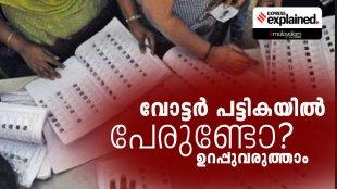 ceo.kerala.gov.in/electoralrolls.html, ceo.kerala.gov.in, voterportal.eci.gov.in, http://ceo.kerala.gov.in/electoralrolls.html, http://ceo.kerala.gov.in, https://voterportal.eci.gov.in, https://ceo.kerala.gov.in, Kerala Election 2021, Kerala Assembly Election, Assembly Election, Kerala Election, How to register for Voters list, How to register in Voters list, Voters list Registration Time limit, Voters list registration website, kerala, Kerala Assembly Election 2021, Assembly Election 2021, Voters list, Voter Registration, Voters list Correction, വോട്ടർ പട്ടിക, വോട്ടർ പട്ടികയിൽ പേര്, വോട്ടർ പട്ടികയിൽ എങ്ങനെ പേര് ചേർക്കാം, വോട്ടർ പട്ടികയിൽ എന്ന് വരെ പേര് ചേർക്കാം, വോട്ടർ പട്ടിക തിരുത്തൽ, തിരഞ്ഞെടുപ്പ്, നിയമസഭാ തിരഞ്ഞെടുപ്പ്, നിയമസഭ തിരഞ്ഞെടുപ്പ്, ie malayalam