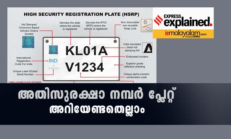 vehicle registration, വാഹന റജിസ്ട്രേഷൻ, high security registration plates, അതിസുരക്ഷാ റജിസ്ട്രേഷൻ പ്ലേറ്റ്, high security number plates, അതിസുരക്ഷാ നമ്പർ പ്ലേറ്റ്, high security registration number plates, അതിസുരക്ഷാ റജിസ്ട്രേഷൻ നമ്പർ പ്ലേറ്റ്, vehicle registration high security number plates, വാഹന റജിസ്ട്രേഷൻ അതിസുരക്ഷാ നമ്പർ പ്ലേറ്റ്, എച്ച്എസ്ആർപി, hsrp, car registration high security number plates, കാർ റജിസ്ട്രേഷൻ അതിസുരക്ഷാ നമ്പർ പ്ലേറ്റ്,bike registration high security number plates, ബൈക്ക് റജിസ്ട്രേഷൻ അതിസുരക്ഷാ നമ്പർ പ്ലേറ്റ്, high security registration plate fine, അതിസുരക്ഷാ റജിസ്ട്രേഷൻ പ്ലേറ്റ് പിഴ, indian express malayalam,ഇന്ത്യൻ എക്സ്പ്രസ് മലയാളം, ie malayalam, ഐഇ മലയാളം