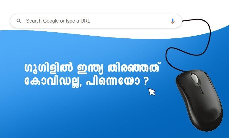 Indian Premier League, ipl 2020, Google India Search 2020, india news, ഗൂഗിൾ, ഐപിഎൽ, കോവിഡ്, IE MALAYALAM