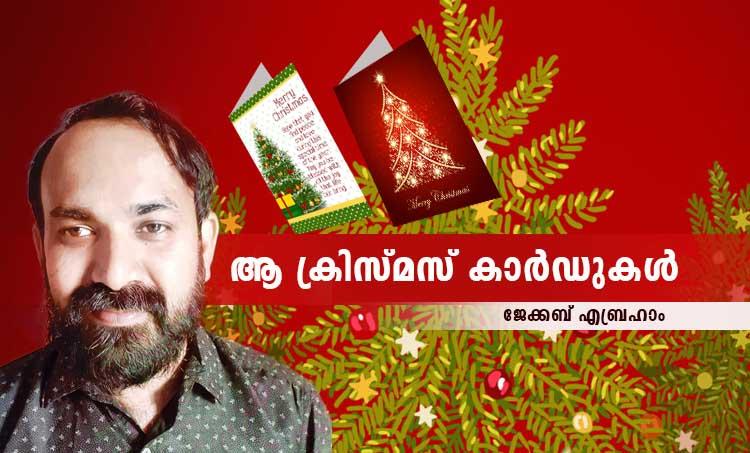 jacob abraham, christmas memories, iemalayalam