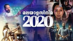 Malayalam Cinema in 2020, Malayalam Cinema 2020, Malayalam Cinema 2020 release, Malayalam Cinema 2020 death, Malayalam Cinema 2020 ott release, indian express malayalam, IE malayalam