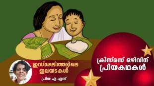 priya as , childrens story , iemalayalam